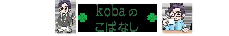 kobaのこばなし。
