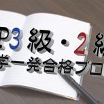 "<span class=""title"">FP試験にお勧めのシャーペンBEST3</span>"