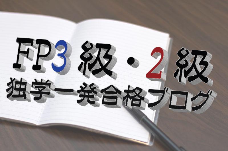 FP3.2級独学ブログの画像です