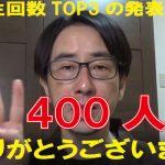 """<span class=""""title"""">YouTubeチャンネル400人となりました!</span>"""